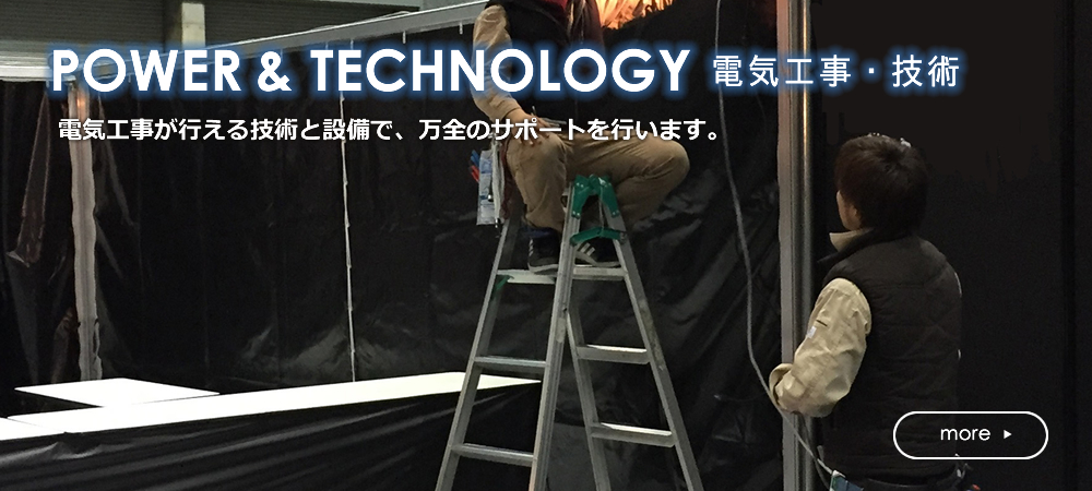 電気工事・技術